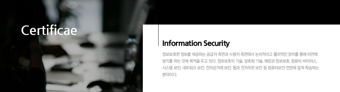정보보안 산업기사 & 기사