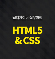 HTML5 & CSS